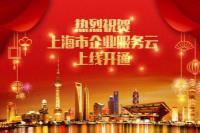 """云端的""""小确幸"""" 与""""大未来""""   特易资讯入选""""上海市企业服务云"""""""