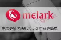 重磅发布!Melark——让全球商户与用户沟通更简单